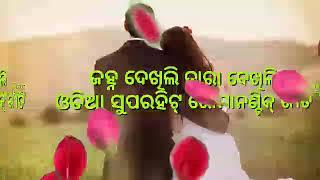 Janha Dekhili Tara Dekhili Odia Super Romantic Song ..Created By S.K.B Creation