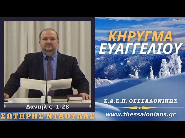 Σωτήρης Ντάουλας 06-01-2021 | Ο Θεός θα σε ελευθερώσει από τους λέοντες | Δανιήλ ς' 1-28
