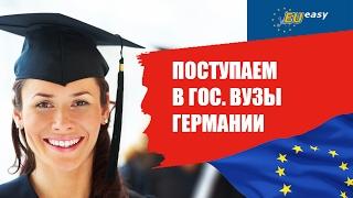 Бесплатное образование в Германии(Вебинар по возможностям бесплатного и бюджетного платного высшего образования в Германии! В том числе..., 2013-02-18T21:07:28.000Z)