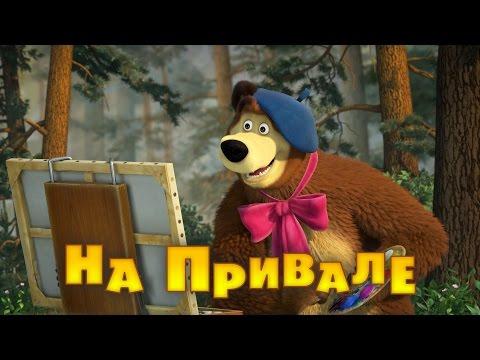 Шишкин лес мультфильм новые серии 2016 все серии подряд без остановки