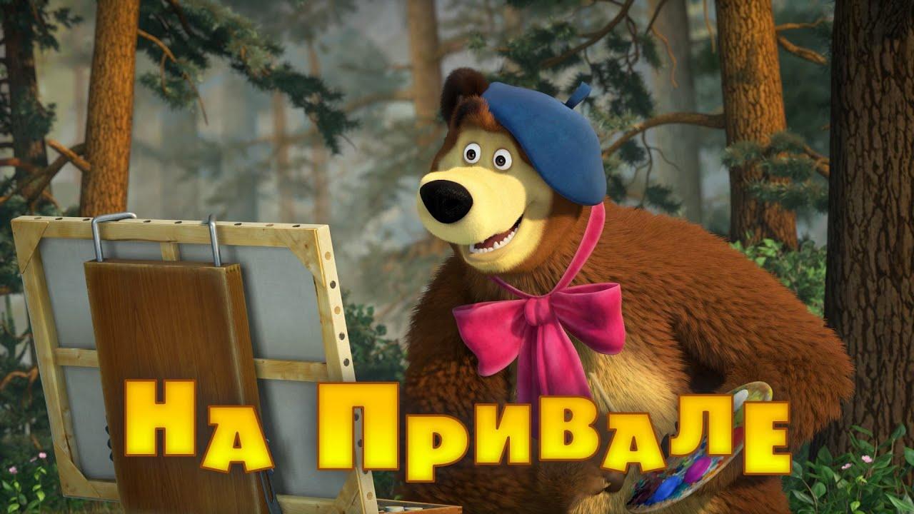 маша и медведь бо точики новые серии