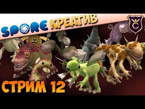 КРЕАТИВИМ В SPORE - СТРИМ 12 thumbnail