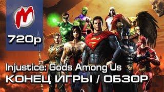 ✔ Injustice: Gods Among Us - Конец игры / Обзор