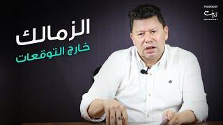 رضا عبد العال | الزمالك خارج التوقعات