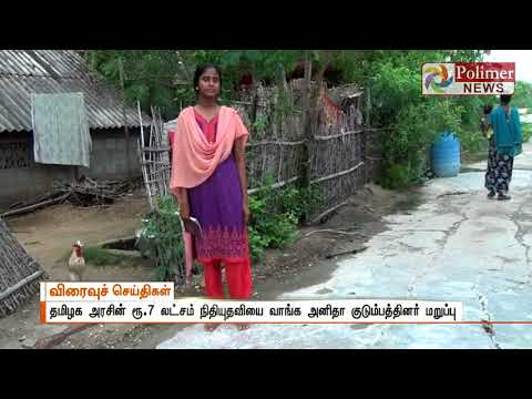 Anitha's family refused govt relief fund
