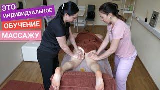 Индивидуальное обучение массажу с Ольгой Бугановой