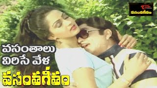 Vasantha Geetham Telugu Movie | Vasanthalu Virise Vela Video Song | A N R, Radha