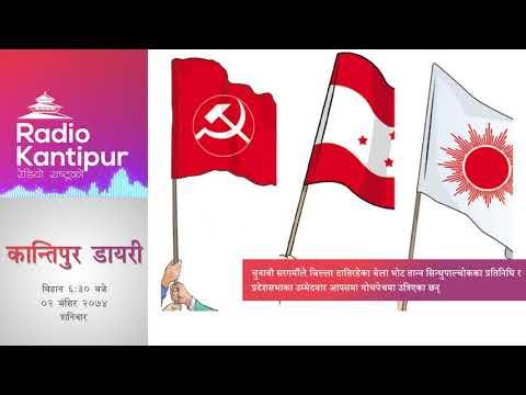 Kantipur Diary 6:30am - 18 November 2017