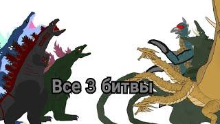 Все три битвы годзилл (рисуем мультфильмы 2)