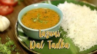 Lasuni Dal Tadka Recipe  लसन दल तडक  Dal Lasuni  Garlic Dal Tadka Recipe