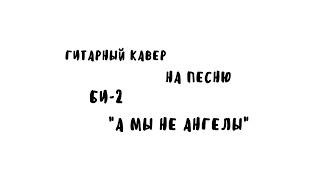Би-2 - А мы не ангелы | гитарный кавер | Vanil.ka