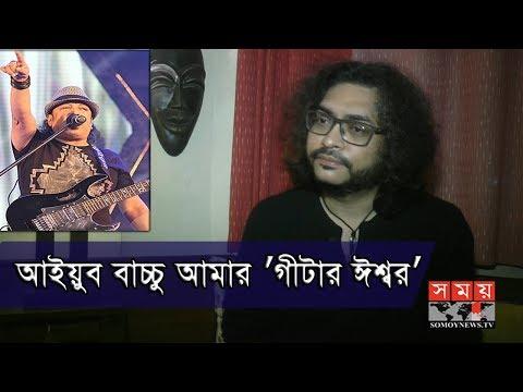 আইয়ুব বাচ্চু আমার 'গীটার ঈশ্বর' -রূপম | Ayub Bachchu | Rupam Islam | Somoy TV