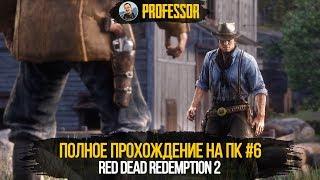 Red Dead Redemption 2 НА ПК - ПОЛНОЕ ПРОХОЖДЕНИЕ #6 - RDR 2