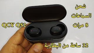 كل ما تود معرفته عن السماعات اللاسلكية  - QCY QS2 TWS Bluetooth V5.0 Headset Wireless Earphone