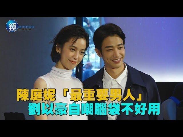 鏡週刊 娛樂即時》陳庭妮「最重要男人」 劉以豪自嘲腦袋不好用
