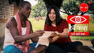 गाउँ खाने कथा । Gaun Khane Katha - Herne Katha EP29