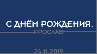 Поздравление главного редактора ЖФ-СПОРТ (24.11.2019)