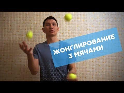 #7 Как научиться жонглировать 3 мячами | PRO Фристайл