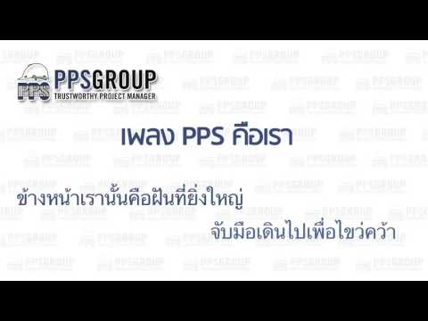 PPS GROUP - PPS คือเรา KARAOKE