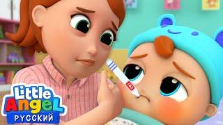 Малыш Саша Заболел Развивающие Мультики Для Детей Little Angel Русский