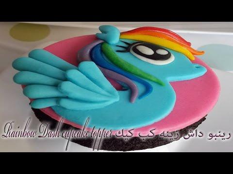 رانبو داش زينه كب كيك My Little Pony / Rainbow Dash Cupcake Topper