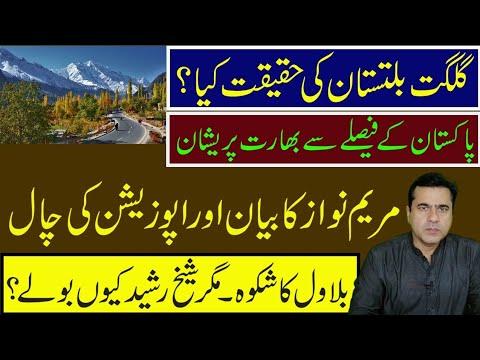 Politics on national issues. گلگت بلتستان کی اصل حقیقت Imran khan's exclusive analysis