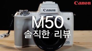 유튜버를 위한 캐논의 야심작 M50의 정말 솔직한 리뷰