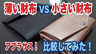 「薄い財布」VS「小さい財布」比較してみた!アブラサス対決!2014 Vol.36