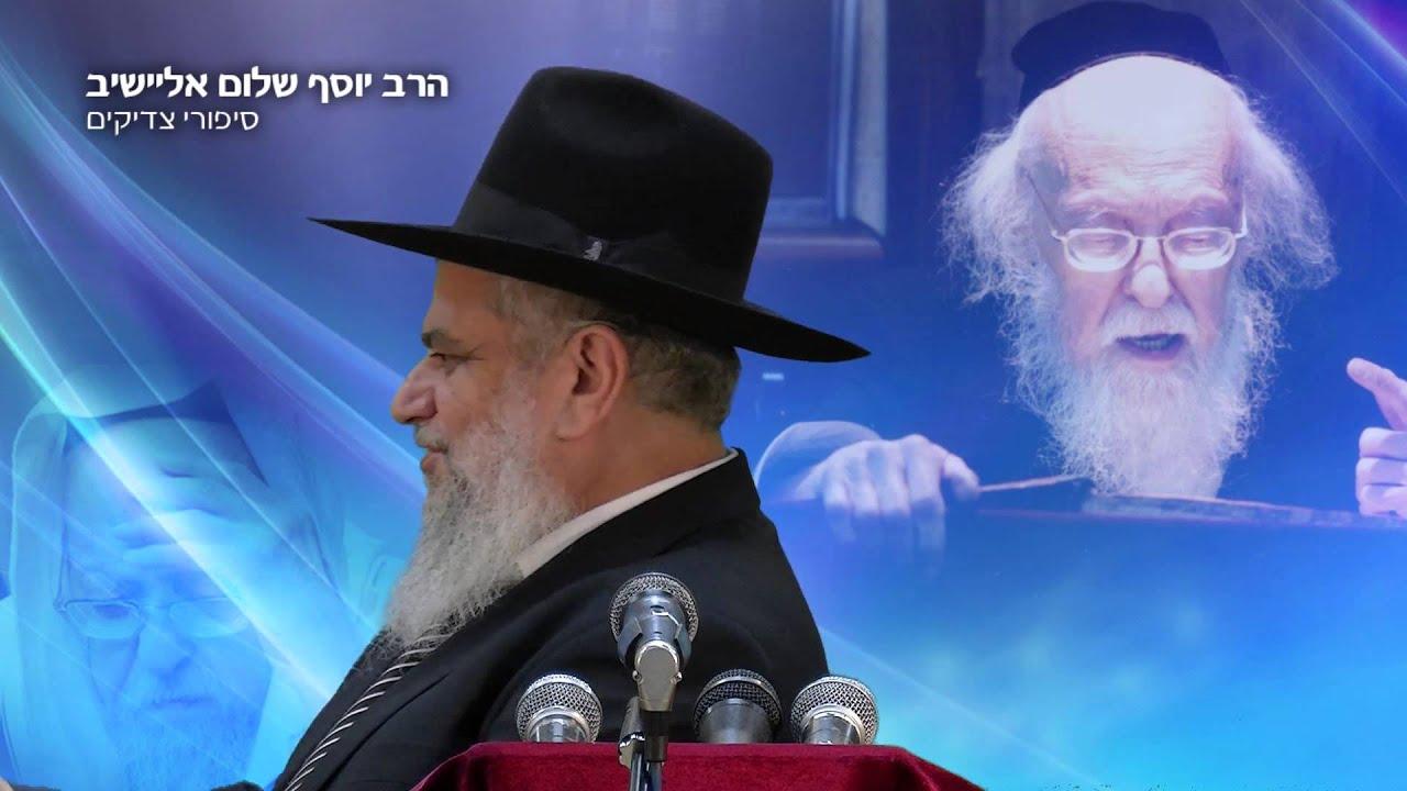 סיפורי צדיקים: הרב יוסף שלום אליישיב - הרב הרצל חודר HD