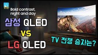 삼성 QLED vs LG OLED / 과연 TV 전쟁은 누가 이길 것인가? [잡식왕]