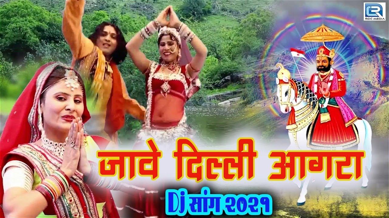 जावे दिल्ली आगरा - Ramdevji का धमाकेदार Dj सांग 2021 | Neelu Rangili | Marwadi Superhit Dance Song