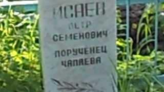На могиле Петьки, ординарца Чапаева. Челябинская область