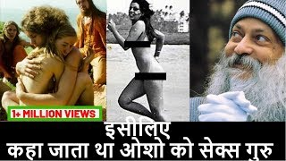 Osho Biography in Hindi Video | Osho Life Story in Hindi | ओशो की जीवनी हिंदी में | Kaam Ki Baat