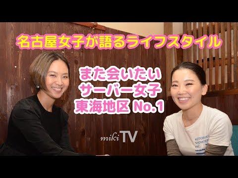 Your Story ~森花波さん(S1サーバーグランプリ東海地区代表)