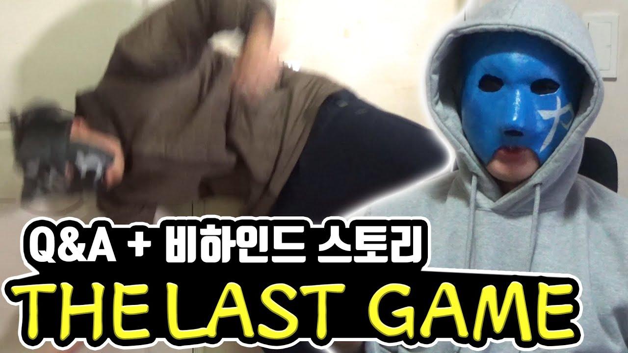 """[후기] (스포주의) 병맛듀얼 : The Last Game - """"비하인드 스토리 + Q&A"""" [주리온]"""