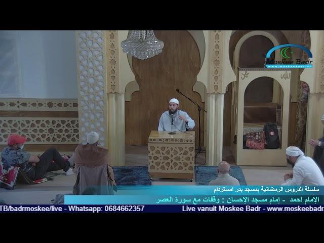 إمام احمد : إمام وخطيب مسجد الإحسان: وقفات مع سورة العصر