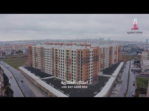 شقق للبيع في بيليك دوزو اسطنبول   مشروع مساكن مرمرة 4
