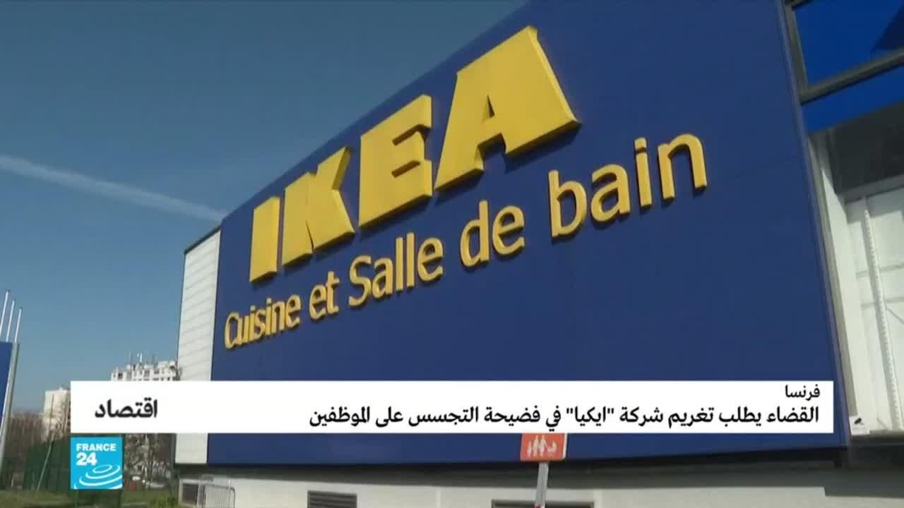 فرنسا: عقوبات قضائية ضد شركة -إيكيا- في فضيحة التجسس على الموظفين  - 15:00-2021 / 3 / 31
