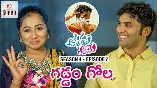 Athadu Aame (He & She) - S4E7 | Latest Telugu Comedy Web Series | Chandragiri Subbu Comedy Videos