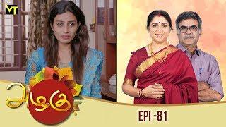 Azhagu | அழகு | Tamil Serial | Full HD | Episode 81 | Revathy | Sun TV | Vision Time Tamil
