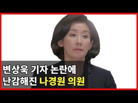 변상욱 앵커 수꼴 논란에 '나경원' 자유한국당 의원이 난감해진 이유