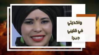 Nagham Zakour - Hasna Ya Laila - (video Lyrics) نغم زاكور - حسناء يا ليلى