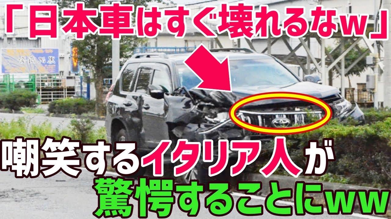 【海外の反応】イタリア人「もう日本車なんか買わなければよかった!」親日イタリア人が車の修理に日本人整備士を呼んだ結果→修理後の衝撃的な一言に感動し驚きの結末に!【俺たちのJAPAN】