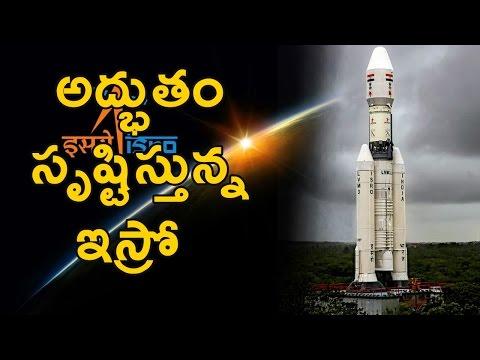 History of ISRO indian space research organisation | ఇస్రో అద్భుత ప్రయోగాలు