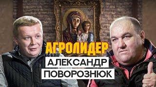 Александр Поворознюк. Про агробизнес, футбол и охоту на кабана