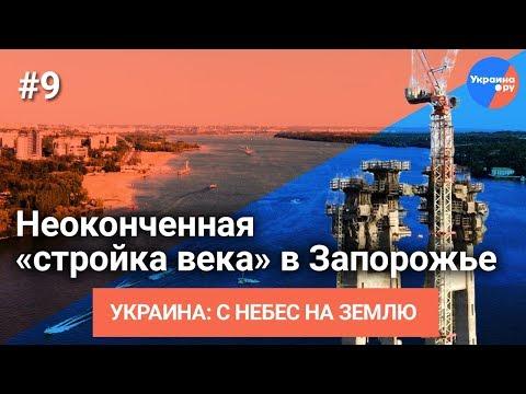 Украина: с небес