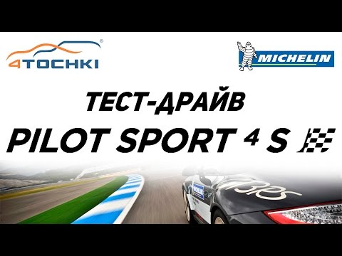 Тест драйв Michelin Pilot Sport 4 S