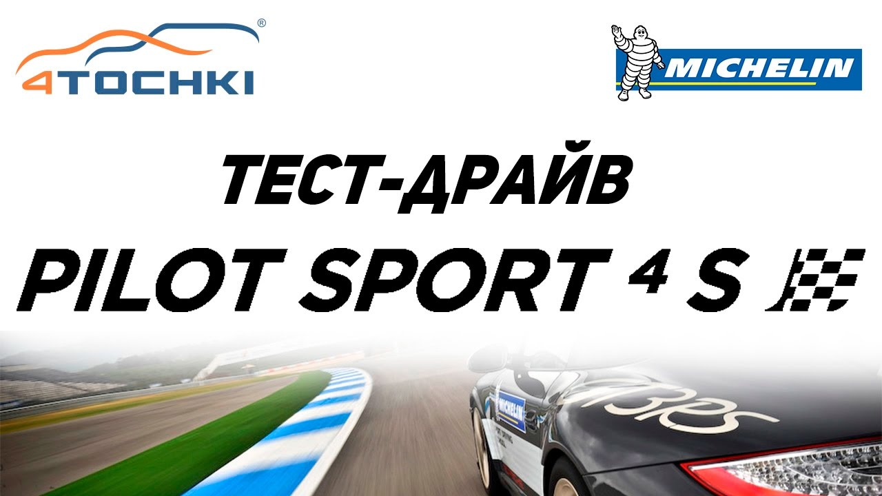Тест шин Michelin Pilot Sport 4 S на 4 точки. Шины и диски 4точки - Wheels & Tyres