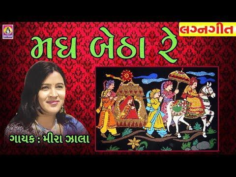 Madh Betha Re  Meera Nayak Lagan Geet  Umaroth Vache Khajuri  Gujarati Lagna Geet