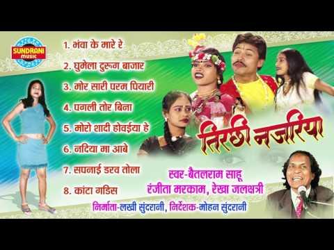 TIRCHHI NAJARIYA - Baitalram Sahu, Ranjita, Rekha - CG Song - Audio Jukebox - Lok Geet